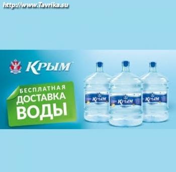 """Доставка питьевой воды ТМ """"Крым"""""""