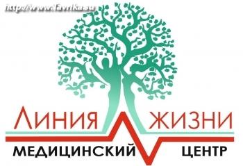 """Медицинский центр """"Линия Жизни"""""""