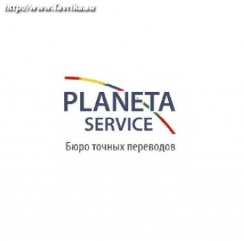 "Бюро переводов ""Планета сервис"" (Ленина, 30)"