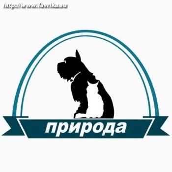 """Ветеринарная клиника """"Природа"""" (Адмирала Фадеева 1)"""