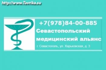 Севастопольский медицинский альянс