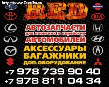 "Автомагазин ""Red"""