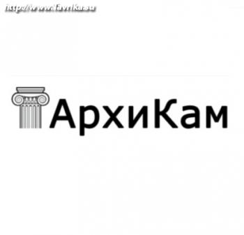 """Компания """"АрхиКам"""""""