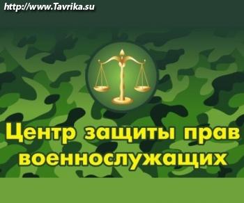 """Центр защиты прав военнослужащих """"Профессионал"""""""