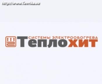 """Системы электообогрева """"ТеплоХит"""""""