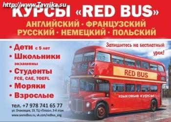 """Языковые курсы """"RED BUS"""" (Очаковцев, 19)"""