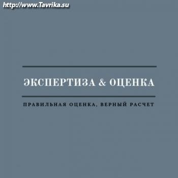"""Оценочные и консалтинговые услуги """"Экспертиза & Оценка"""""""