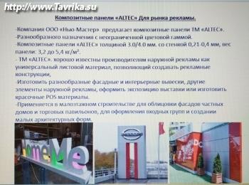 """Материалы для производства рекламы """"Нью-мастер"""""""