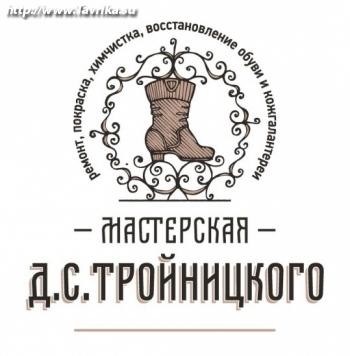 Обувная мастерская Тройницкого