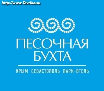 """Парк-отель и пансионат """"Песочная Бухта"""""""