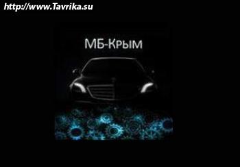 "Автосалон ""МБ-Крым"""