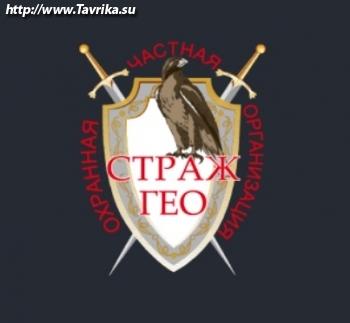 """Охранное предприятие """"СТРАЖ-ГЕО"""""""