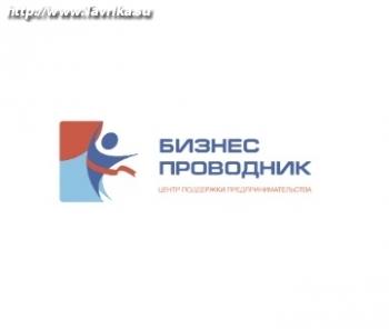 """ООО """"Бизнес-проводник"""""""