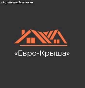 """Компания """"Евро-Крыша"""""""