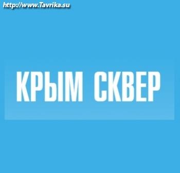 """Компания """"Крым Сквер"""""""