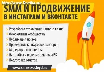 "Маркетинговое агентство ""SmmSevastopol"""