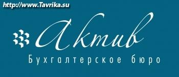 "Бухгалтерское бюро ""Актив"""