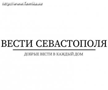 Вести Севастополя