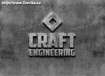 """Проектно-строительная компания """"CRAFT Engineering"""""""