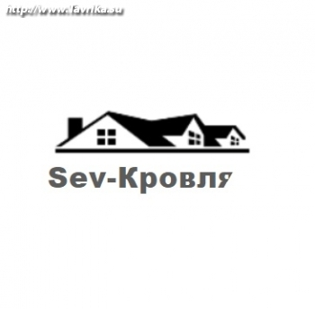 """Компания """"Sev-Кровля"""""""