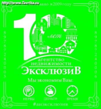 """ООО """"Агентство Недвижимости Эксклюзив"""""""
