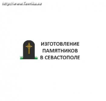 "Компания ""Гранитка92"""