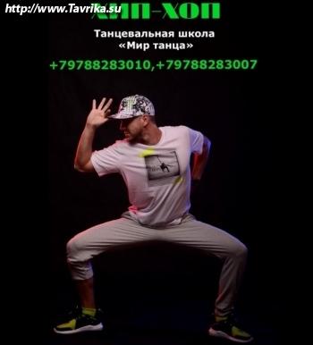 """Школа хип-хоп Сергея Халезина """"Мир танца"""""""