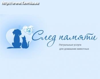 """Кремация домашних животных """"След Памяти"""""""
