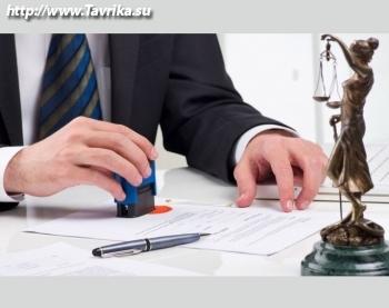 Юридические услуги в Севастополе