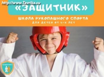"""Школа рукопашного спорта для детей """"Защитник"""" (Тульская, 16)"""