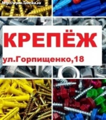 Магазин крепежа (Горпищенко, 18)