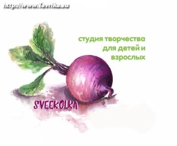 """Студия творчества """"SVEEKolka"""""""