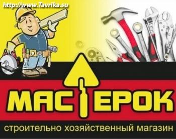 """Строительно-хозяйственный магазин """"Мастерок"""""""