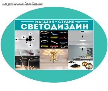 """Магазин-студия """"Светодизайн"""""""