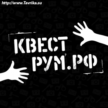Квеструм.рф (Гоголя 22)