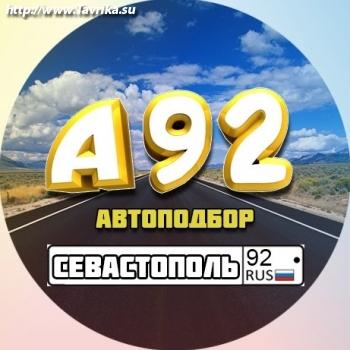 "Автоподбор ""Avtopoisk92"""