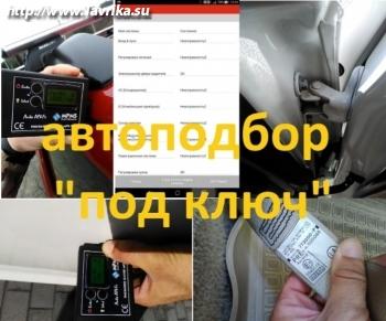 Авто-Консультант