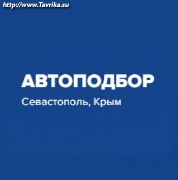 Автоподбор Крым, Севастополь