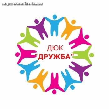"""Детско-юношеский клуб """"Дружба"""""""