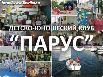 """Детско-юношеский клуб """"Парус"""""""