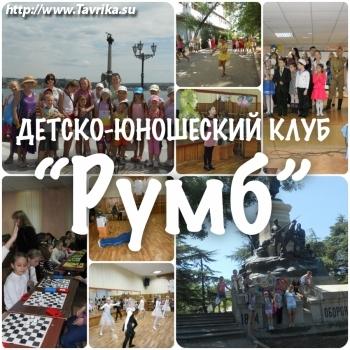 """Детско-юношеский клуб """"Румб"""""""