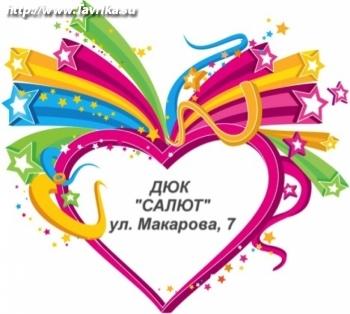 """Детско-юношеский клуб """"Салют"""""""