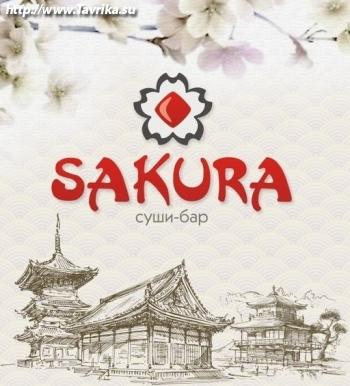 """Суши-бар """"Сакура"""""""
