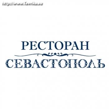 """Ресторан """"Севастополь"""""""