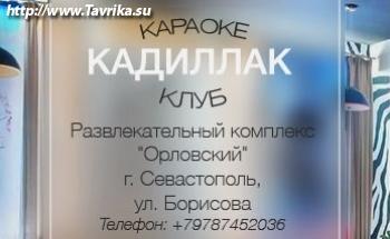 """Караоке-клуб """"Кадиллак"""""""
