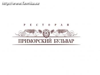 """Ресторан """"Приморский бульвар"""""""