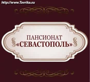 """Пансионат """"Севастополь"""""""