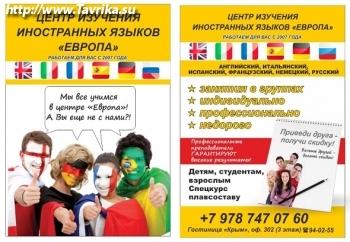 """Центр изучения иностранных языков """"Европа"""""""
