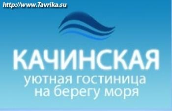"""Гостиница """"Качинская"""""""