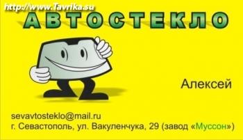 """Автомастерская """"АВТОСТЕКЛО"""""""